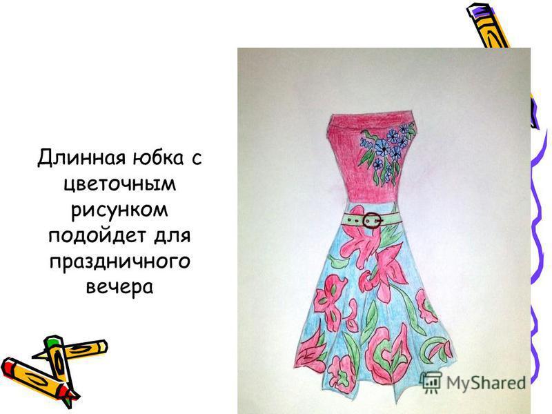 Длинная юбка с цветочным рисунком подойдет для праздничного вечера
