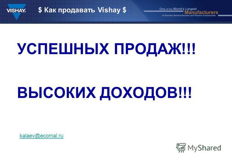 $ Как продавать Vishay $ УСПЕШНЫХ ПРОДАЖ!!! ВЫСОКИХ ДОХОДОВ!!! kalaev@ecomal.ru