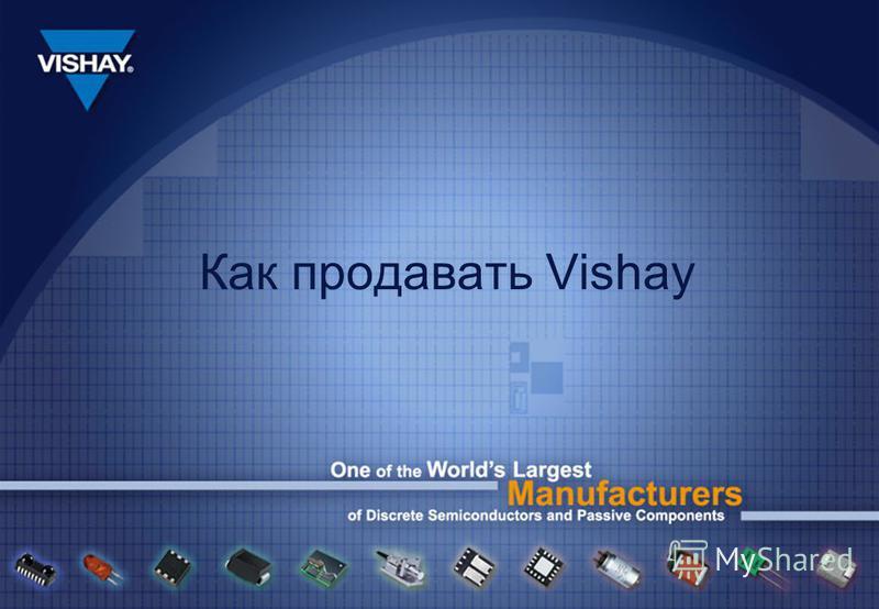 Как продавать Vishay