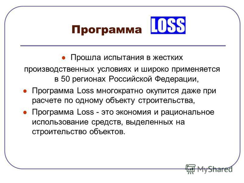 Программа LOSS Цивилизованным способом выполняет объективные расчеты и решает спорные вопросы по определению стоимости убытков