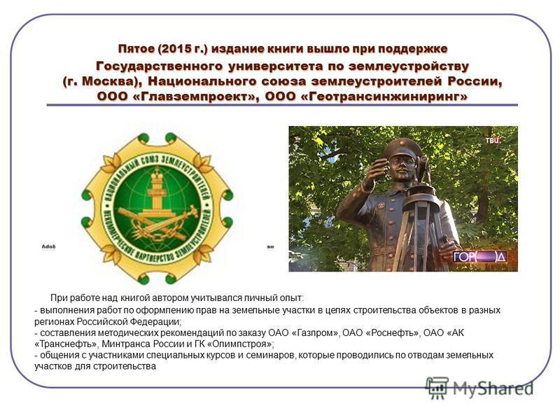 Четвертое (2007 г.) и пятое (2015 г.) издания книги вышли при поддержке Государственного университета по землеустройству (г. Москва)