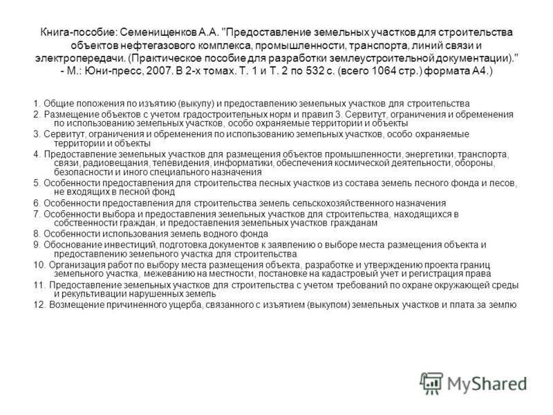 Книга-пособие: Семенищенков А.А.