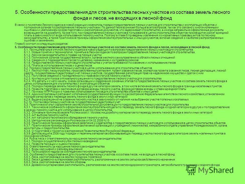 5. Особенности предоставления для строительства лесных участков из состава земель лесного фонда и лесов, не входящих в лесной фонд В связи с принятием Лесного кодекса в новой редакции изменились порядок предоставления лесных участков для строительств