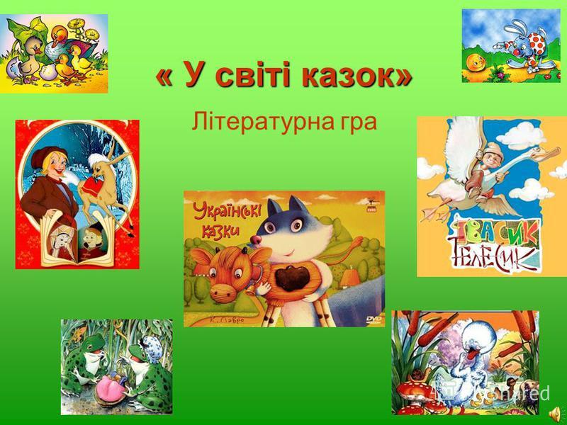 « У світі казок» « У світі казок» Літературна гра