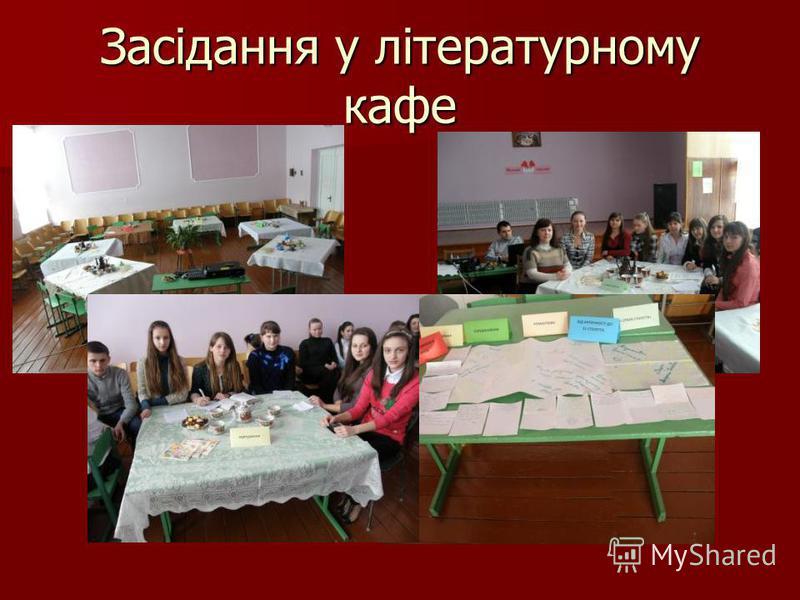 Засідання у літературному кафе