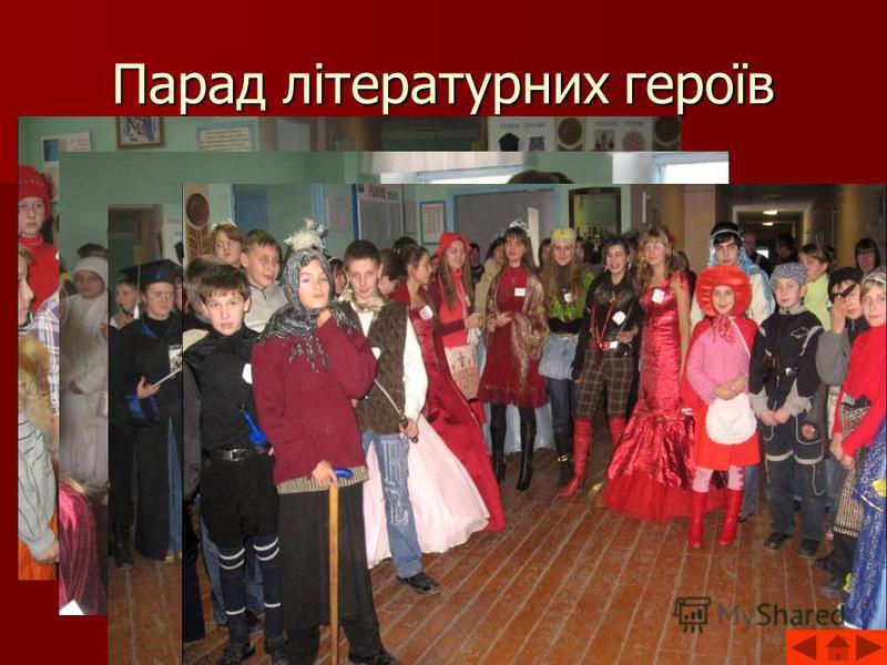 Парад літературних героїв