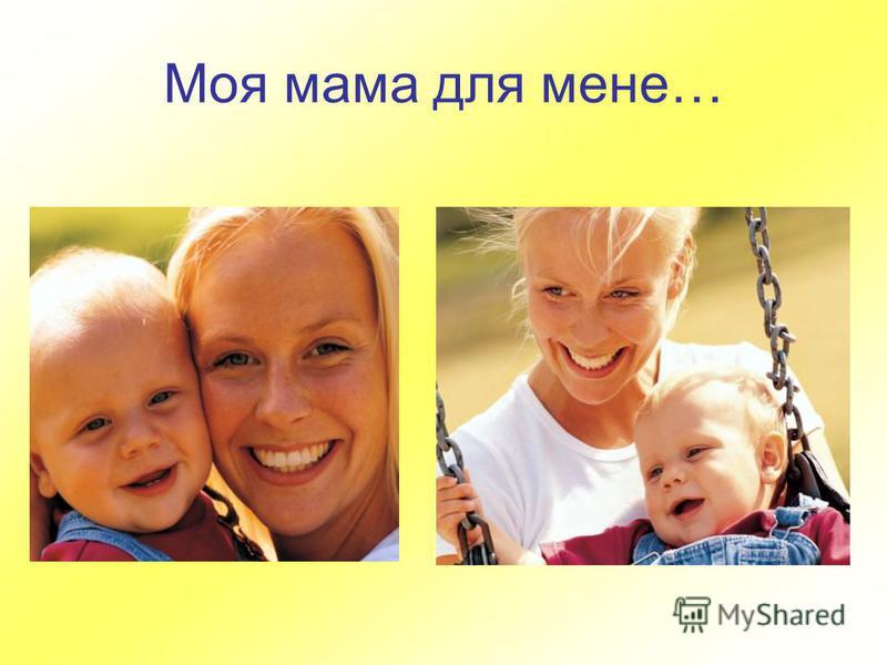 Моя мама для мене…
