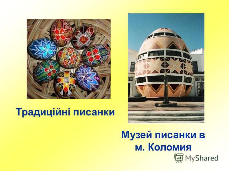 Традиційні писанки Музей писанки в м. Коломия
