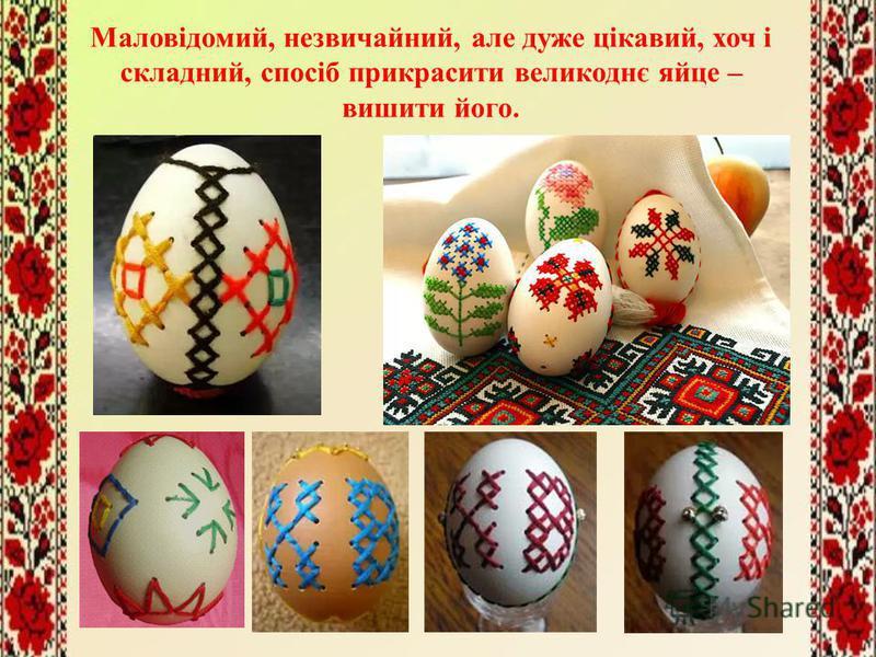 Маловідомий, незвичайний, але дуже цікавий, хоч і складний, спосіб прикрасити великоднє яйце – вишити його.