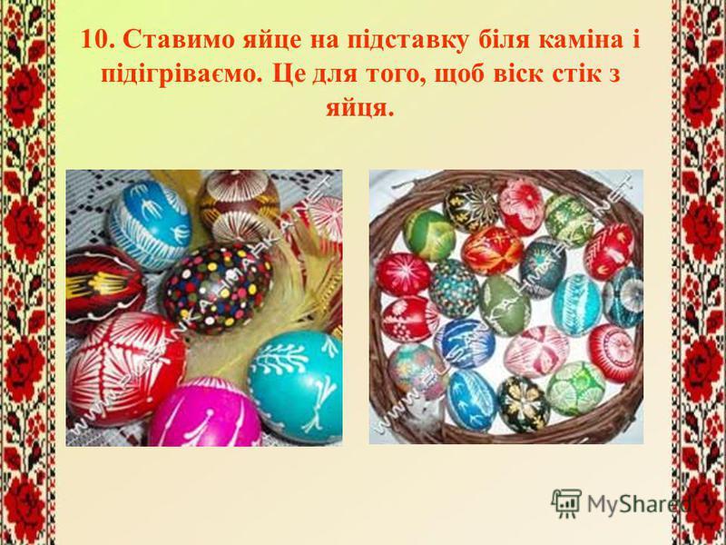 10. Ставимо яйце на підставку біля каміна і підігріваємо. Це для того, щоб віск стік з яйця.