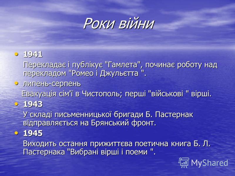Роки війни 1941 1941 Перекладає і публікує