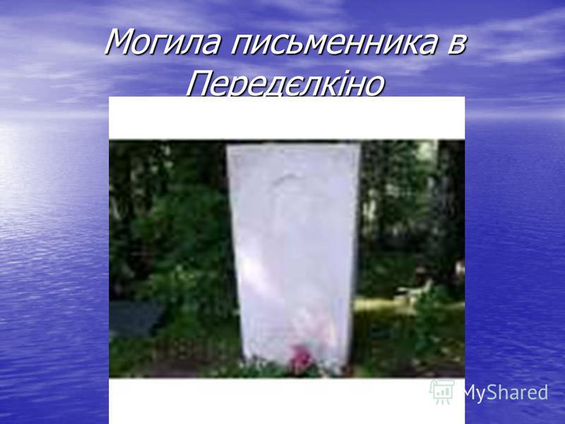 Могила письменника в Передєлкіно