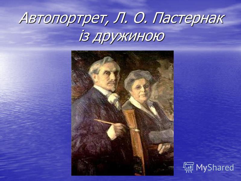 Автопортрет, Л. О. Пастернак із дружиною
