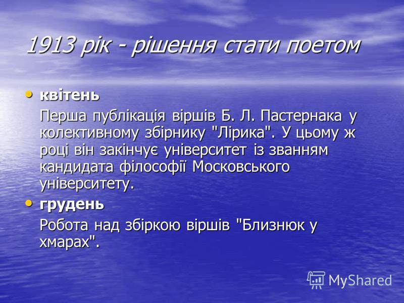 1913 рік - рішення стати поетом квітень Перша публікація віршів Б. Л. Пастернака у колективному збірнику