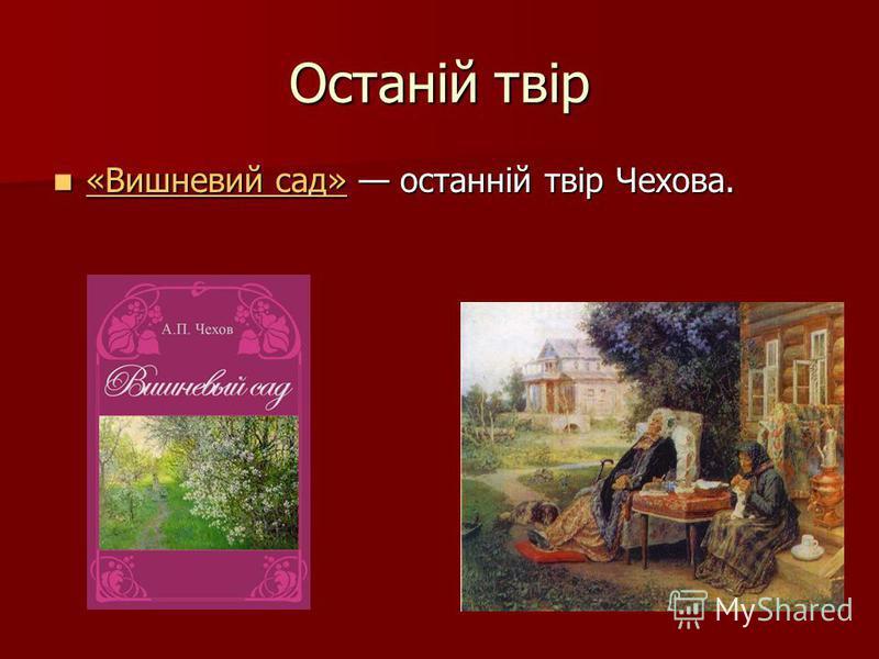 Останій твір «Вишневий сад» останній твір Чехова. «Вишневий сад» останній твір Чехова. «Вишневий сад» «Вишневий сад»