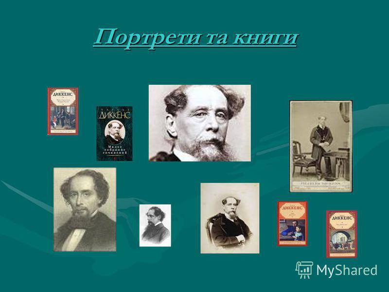 Портрети та книги