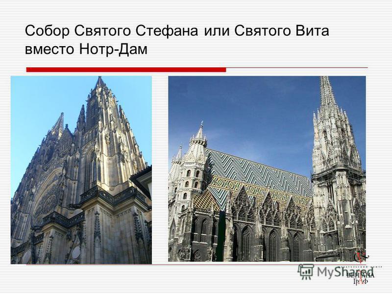 Собор Святого Стефана или Святого Вита вместо Нотр-Дам