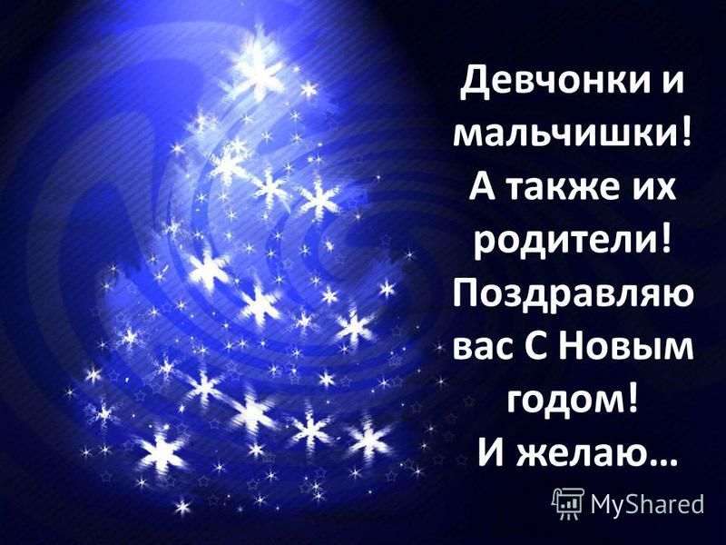 Девчонки и мальчишки! А также их родители! Поздравляю вас С Новым годом! И желаю…