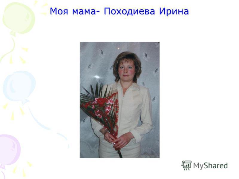 Моя мама- Походиева Ирина