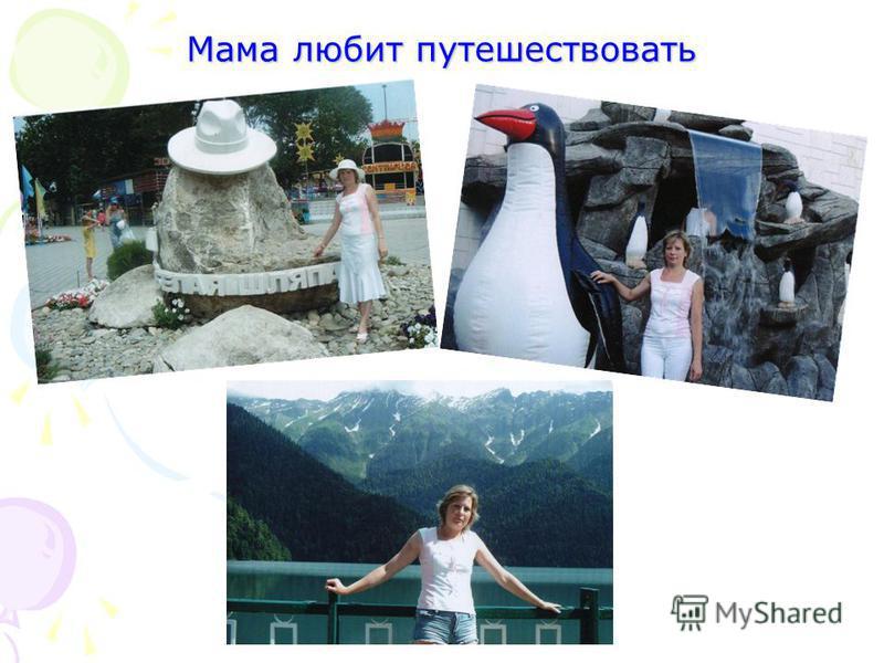 Мама любит путешествовать