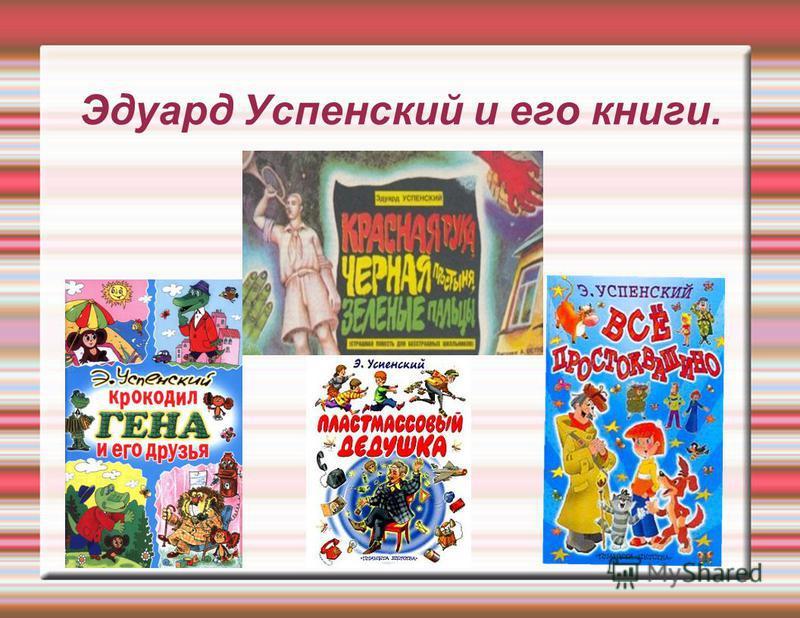 Эдуард Успенский и его книги.