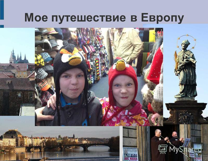 Мое путешествие в Европу