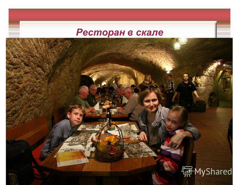 Ресторан в скале