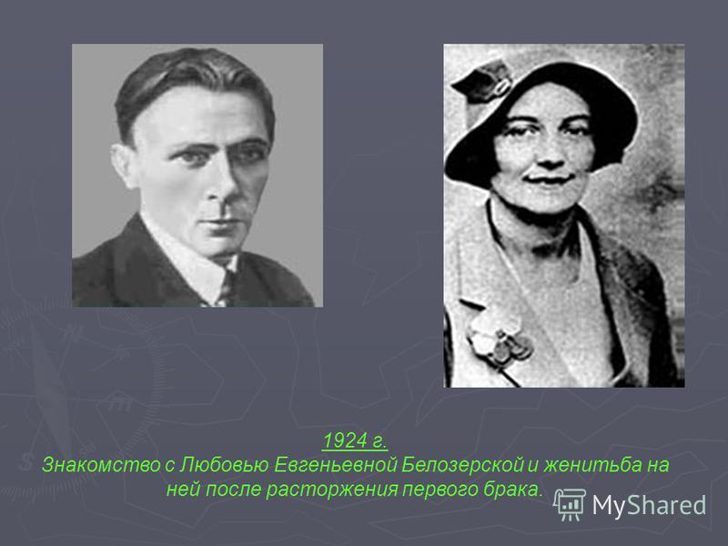 1924 г. Знакомство с Любовью Евгеньевной Белозерской и женитьба на ней после расторжения первого брака.
