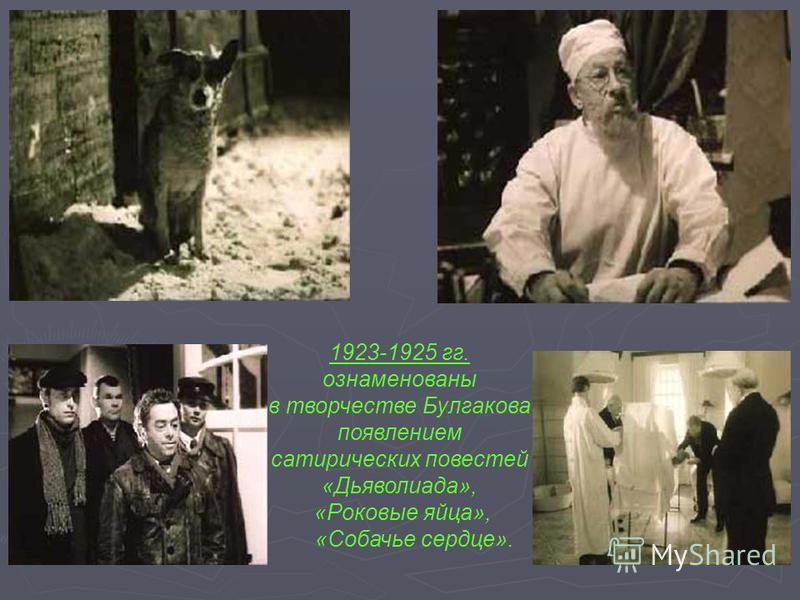1923-1925 гг. ознаменованы в творчестве Булгакова появлением сатирических повестей «Дьяволиада», «Роковые яйца», «Собачье сердце».