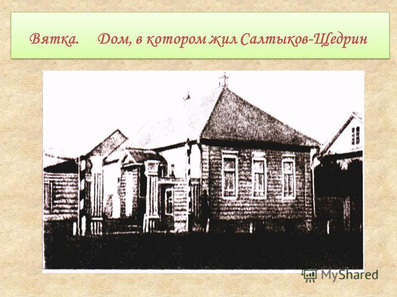 Вятка. Дом, в котором жил Салтыков-Щедрин