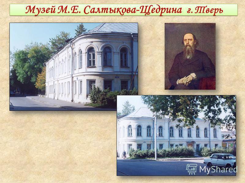 Музей М.Е. Салтыкова-Щедрина г. Тверь
