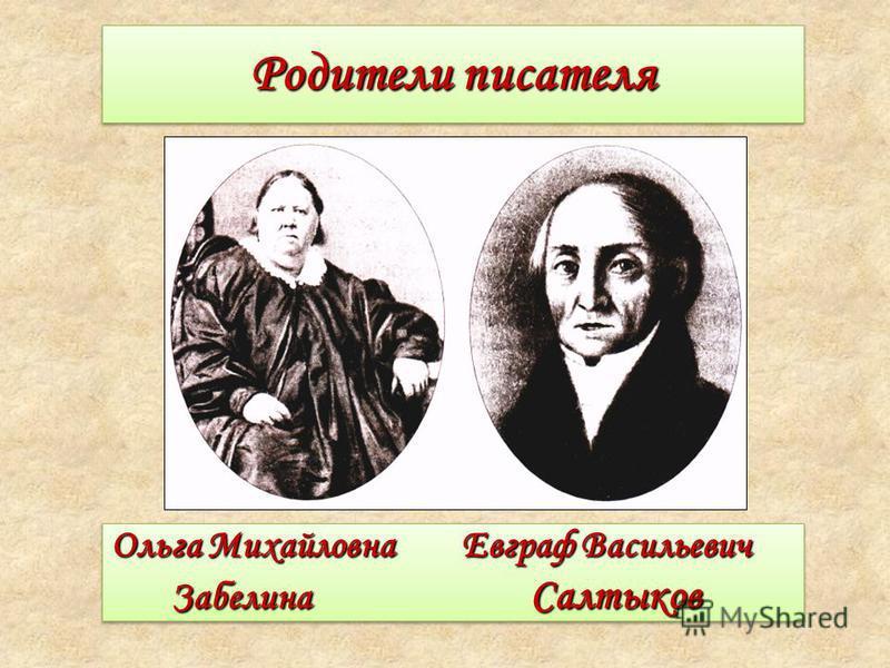 Родители писателя Ольга Михайловна Евграф Васильевич Забелина Салтыков