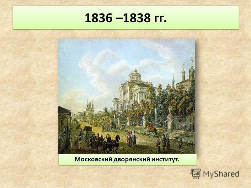 Московский дворянский институт. 1836 –1838 гг.