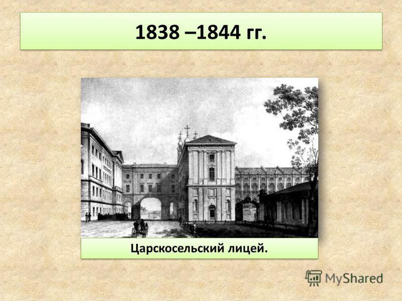 Царскосельский лицей. 1838 –1844 гг.
