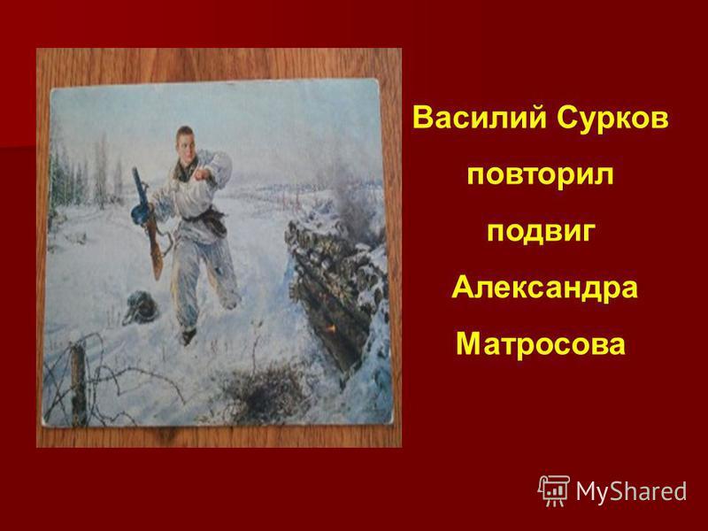 Василий Сурков повторил подвиг Александра Матросова