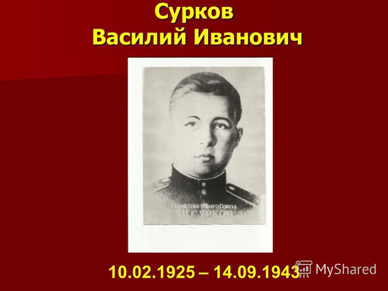 Сурков Василий Иванович 10.02.1925 – 14.09.1943