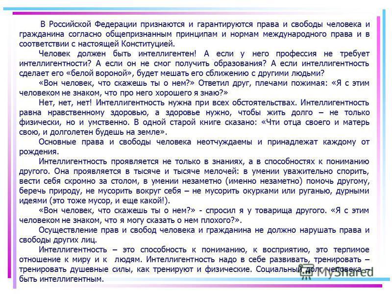 В Российской Федерации признаются и гарантируются права и свободы человека и гражданина согласно общепризнанным принципам и нормам международного права и в соответствии с настоящей Конституцией. Человек должен быть интеллигентен! А если у него профес