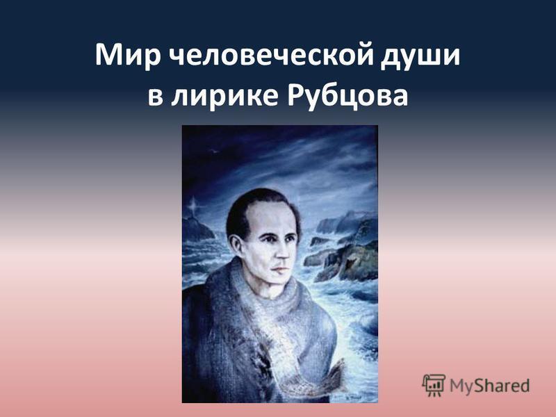 Мир человеческой души в лирике Рубцова