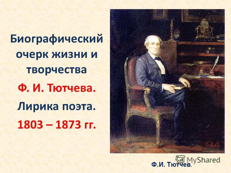 Биографический очерк жизни и творчества Ф. И. Тютчева. Лирика поэта. 1803 – 1873 гг. Ф.И. Тютчев.