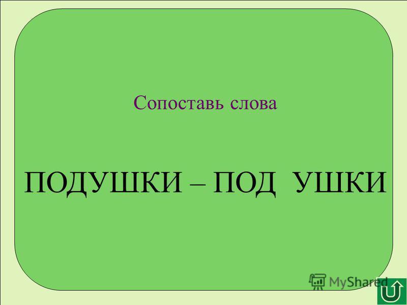 http://im6-tub.mail.ru/i?id=146804646&tov=6 СОГНЁМ – С ОГНЁМ Не играй с огнём! Сопоставь слова СОГНЁМ – С ОГНЁМ
