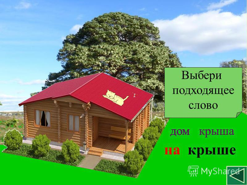 http://www.rybalkino.ru/img/UserFiles/image/h2_b.jpghttp://www.rybalkino.ru/img/UserFiles/image/h2_b.jpg - дом http://www.foto-kaluga.ru/files/sections_prod/952. jpg -сосна http://www.foto-kaluga.ru/files/sections_prod/952. jpg над домом Выбери подхо