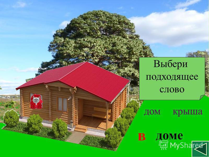 http://www.rybalkino.ru/img/UserFiles/image/h2_b.jpghttp://www.rybalkino.ru/img/UserFiles/image/h2_b.jpg - дом http://www.foto-kaluga.ru/files/sections_prod/952. jpg -сосна http://www.foto-kaluga.ru/files/sections_prod/952. jpg покрышек Выбери подход