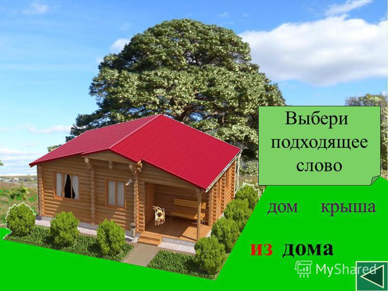 http://www.rybalkino.ru/img/UserFiles/image/h2_b.jpghttp://www.rybalkino.ru/img/UserFiles/image/h2_b.jpg - дом http://www.foto-kaluga.ru/files/sections_prod/952. jpg -сосна http://www.foto-kaluga.ru/files/sections_prod/952. jpg в доме Выбери подходящ