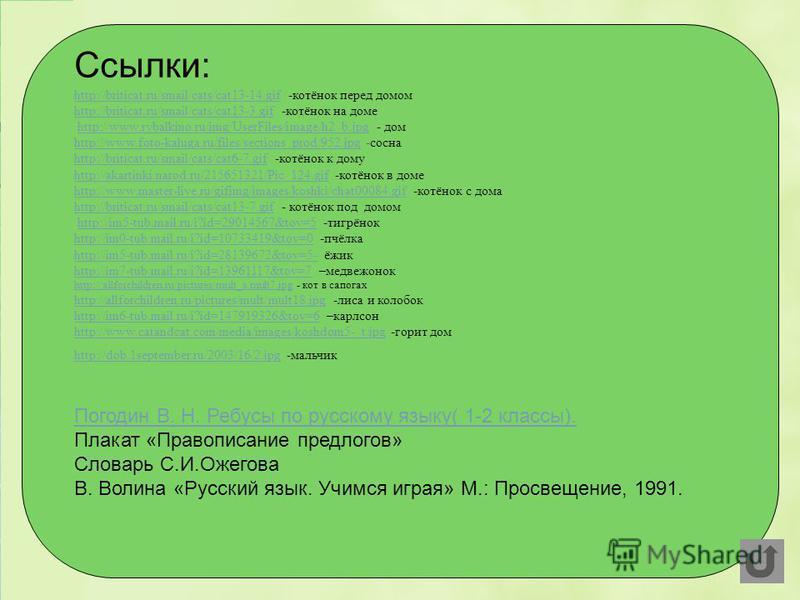 Ссылки: http://allday.ru/uploads/posts/2009-03/thumbs/1236932161 _3cec4e86f1b0.jpg_3cec4e86f1b0.jpg-мальчик и девочка http://www.allforchildren.ru/pictures/school/school013.gifhttp://www.allforchildren.ru/pictures/school/school013. gif -ученик http:/