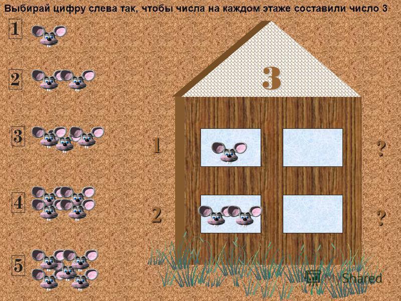 Жил да был мышонок Сначала мышонок бездельничал, пока все лесные звери работали. А потом научился строить дома! И ему это очень понравилось. Построили очень много домиков! Помоги отыскать всем свои квартиры. Цифра на крыше показывает, сколько жильцов