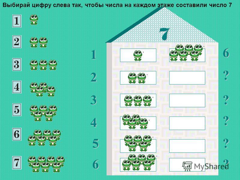 7 1 2 ? ? 3? ? 4 5? 6? Выбирай цифру слева так, чтобы числа на каждом этаже составили число 7