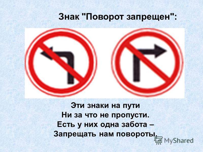 Знак Поворот запрещен: Эти знаки на пути Ни за что не пропусти. Есть у них одна забота – Запрещать нам повороты.
