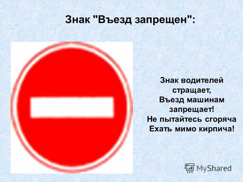 Знак Въезд запрещен: Знак водителей стращает, Въезд машинам запрещает! Не пытайтесь сгоряча Ехать мимо кирпича!