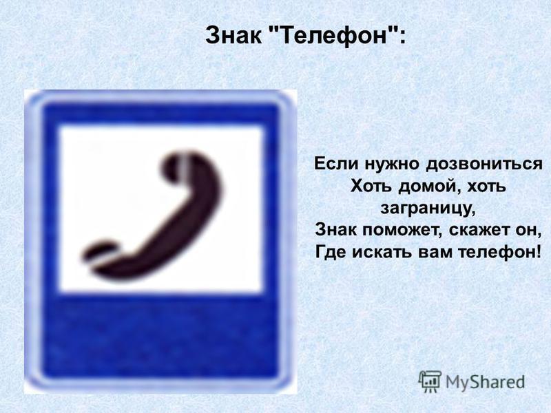 Знак Телефон: Если нужно дозвониться Хоть домой, хоть заграницу, Знак поможет, скажет он, Где искать вам телефон!