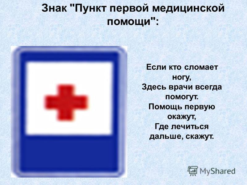 Знак Пункт первой медицинской помощи: Если кто сломает ногу, Здесь врачи всегда помогут. Помощь первую окажут, Где лечиться дальше, скажут.